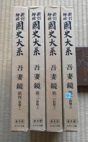 【吾妻镜(全4册)】  日本国史大系  吉川弘文馆1968年