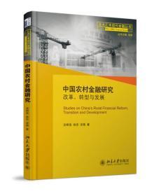中国农村金融研究:改革、转型与发展