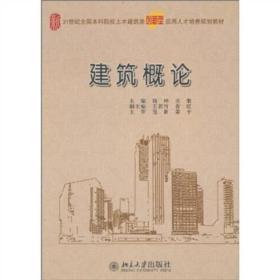 建筑概论(本科教材)9787301175729(221-6-1)