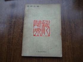 象棋古谱:梅花泉