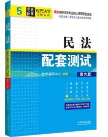 高校法学专业核心课程配套测试·现代法学试题系列(5):民法配套测试(第6版)