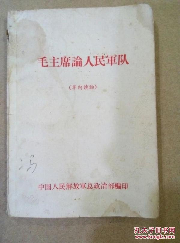 毛主席论人民军队(内有林彪语录,1966年一版一印)