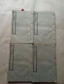 四部备要 集部《文心雕龙辑注》4册10卷全线装