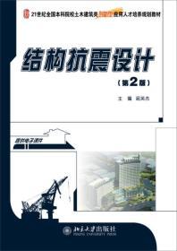 【正版 非二手 未翻閱】結構抗震設計(第2版)