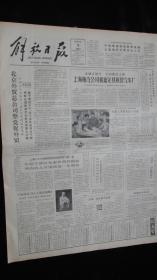 【报纸】解放日报 1984年12月9日【北京外贸总公司整党促外贸】【上海拖汽公司和嘉定县联营汽车厂】