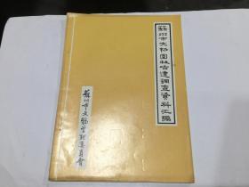 苏州市文物园林古建调查资料汇编(16开本)1983年版
