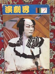 演剧界 日文原版(昭和56年7月号)