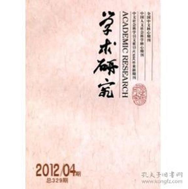 学术研究 2012第4期;2011第9期; 2006第11期