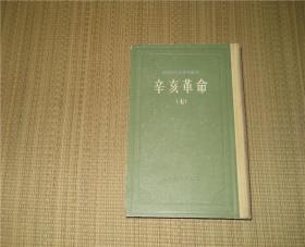 辛亥革命 七 精装 中国近代史资料丛刊