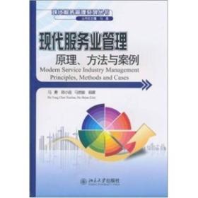 现代服务业管理原理、方法与案例