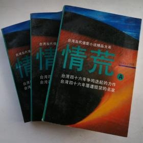 台湾当代情爱小说精品大系  情荒(ABC三册全)A2014.3.11外