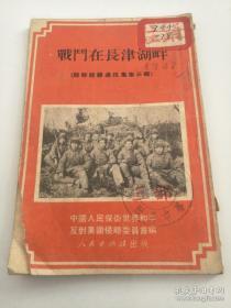 抗美援朝--战斗在长津湖畔(朝鲜前线通讯集三).