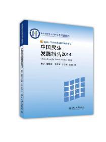 中国民生发展报告2014