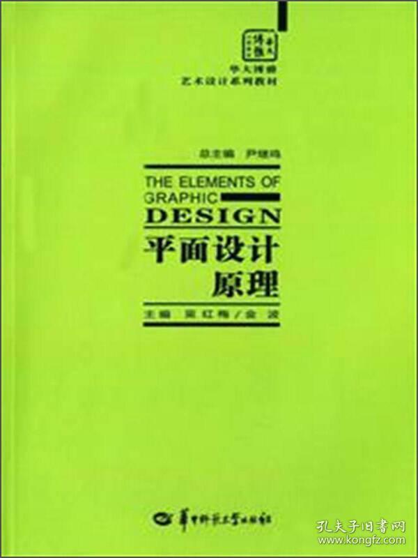 9787562268512平面设计原理大学宿舍室内设计ppt图片