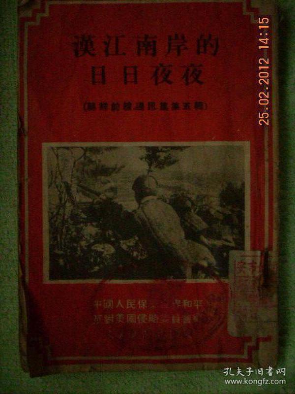 抗美援朝书--汉江南岸的日日夜夜(朝鲜前线通讯集第五辑)