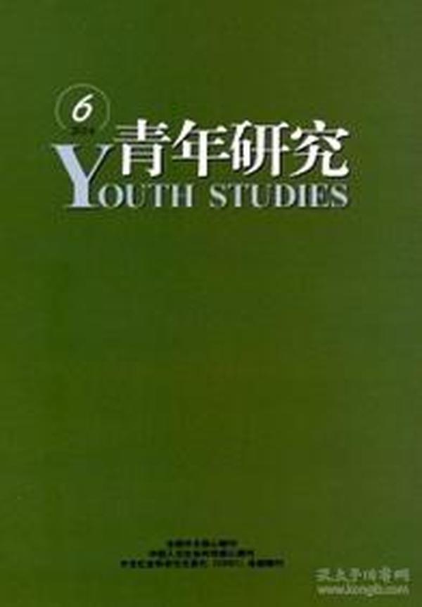 青年研究 2003年第3期