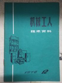 《机械工人·技术资料 1976第十二期》多头蜗杆加工自动分?#32439;?#32622;、小拖板自动走刀装置.....