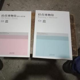 经营博物馆和经营博物馆培训人员手册(共两本和售)
