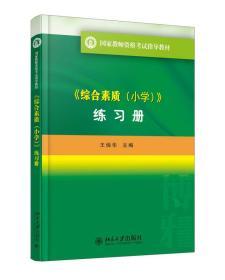 综合素质(小学) 练习册 国家教师资格考试指导教材