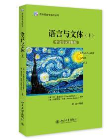 9787301248034西方语言学前沿丛书:语言与文体(上)(中文导读注释版)