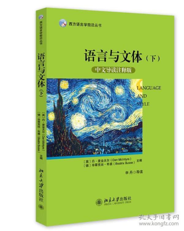 9787301248041西方语言学前沿丛书:语言与文体(下)(中文导读注释版)