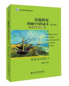 9787301248065西方语言学前沿丛书·语篇研究:跨越小句的意义(第二版 中文导读注释版)