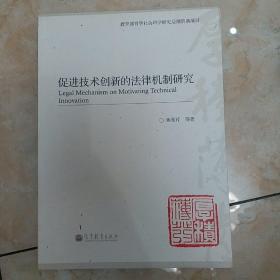 促进技术创新的法律机制研究