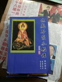 地藏菩萨本原经:佛经图说