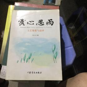 云心思雨—文艺鉴赏与品评