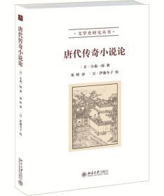 唐代傳奇小說論