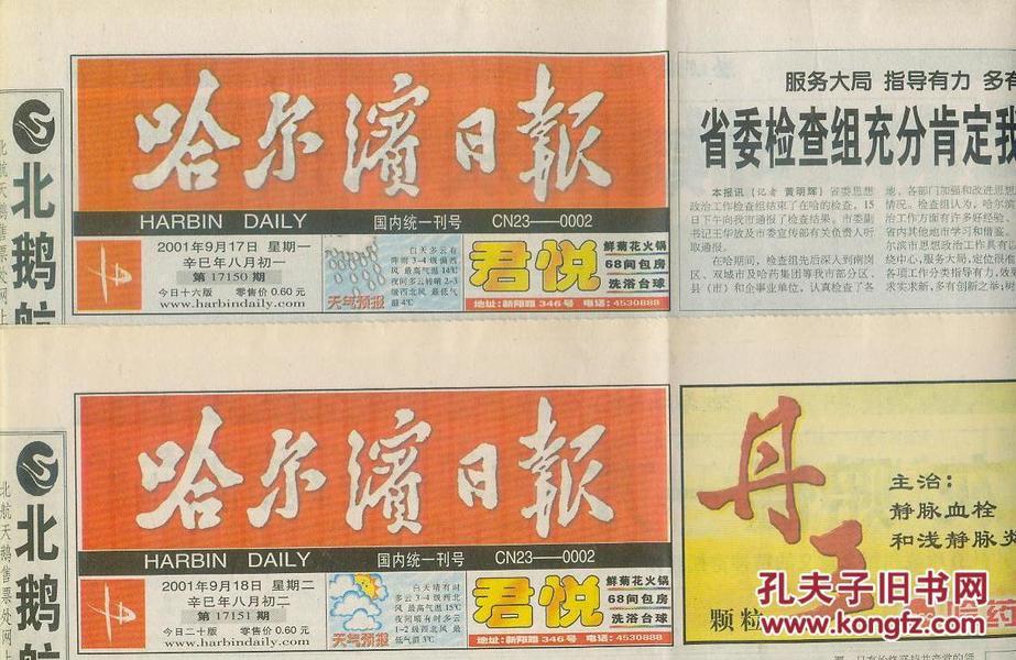 """《哈尔滨日报》2001年9月17、18日,辛巳年八月初一、初二。""""十一假日特刊""""!"""