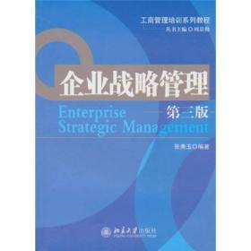 【正版 非二手 未翻閱】企業戰略管理