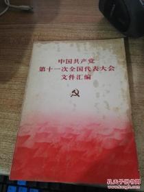 中国共产党第十一次全国代表大会文件汇编  77年一版一印