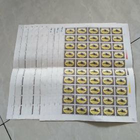 中华人民共和国印花税票1989(伍拾圆*9整版)