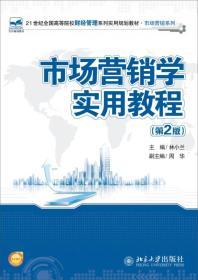 市场营销学实用教程(第2版)/21世纪全国高等院校财经管理系列实用规划教材·市场营销系列