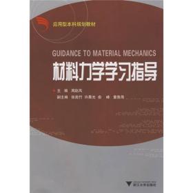 应用型本科规划教材:材料力学学习指导