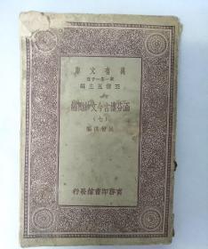 民国版:万有文库【涵芬楼古今文钞简编】(七)