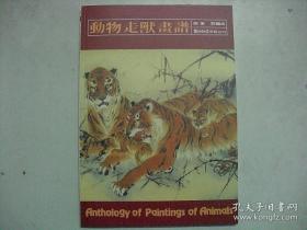 动物走兽画谱 (刘继卣 全一册)