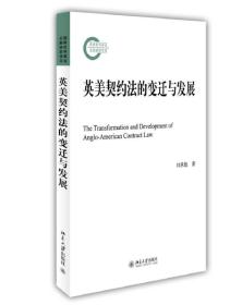 XF- 英美契约法的变迁与发展