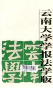 云南大学学报 法学版 2004年第2、3期;2003年第2期