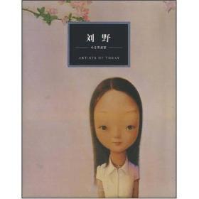 刘野-今日艺术家