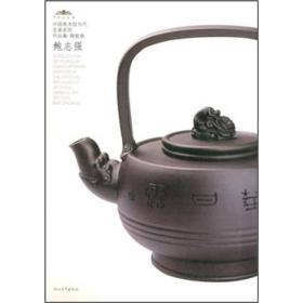 中国美术馆当代名家系列作品集·陶瓷卷:鲍志强