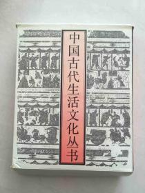 中国古代生活文化丛书 10册全 有函套