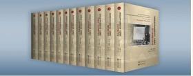 远东国际军事法庭庭审记录 中国部分16开精装 全十二册 原箱装