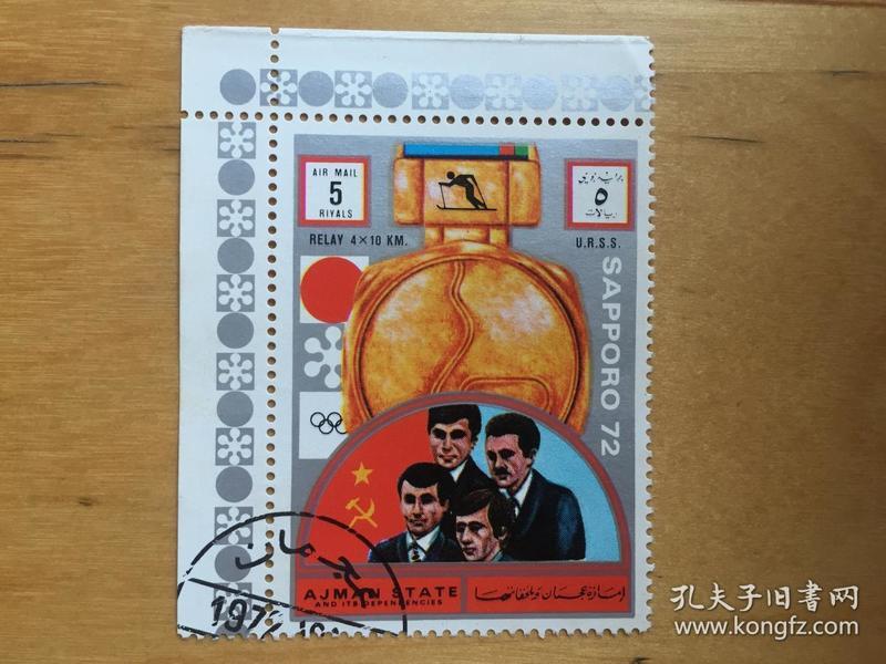 阿治曼邮票 1972年札幌冬季奥运会    冠军 4X10km接力