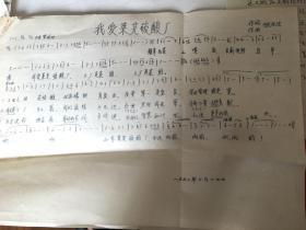 曲谱手稿:张永生作词作曲《我爱莱芜硫酸厂》(附信札一通)