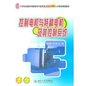 控制电机与特种电机及其控制系统
