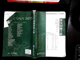 """普通高等教育风景园林类专业""""十二五""""规划教材:风景园林工程"""