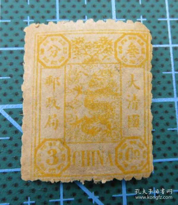 大清国邮政局--慈禧寿辰纪念邮票--叁分--未使用新票