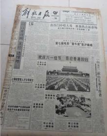 解放日报1997年6月1日--30日  合订本 馆藏 见描述
